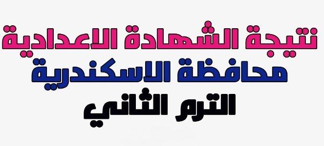 نتيجة الصف الثالث الإعدادي الترم الثاني محافظة الأسكندرية