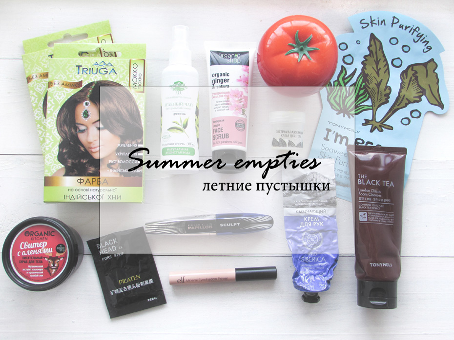 Summer empties/летние пустышки / блог A Piece of beauty