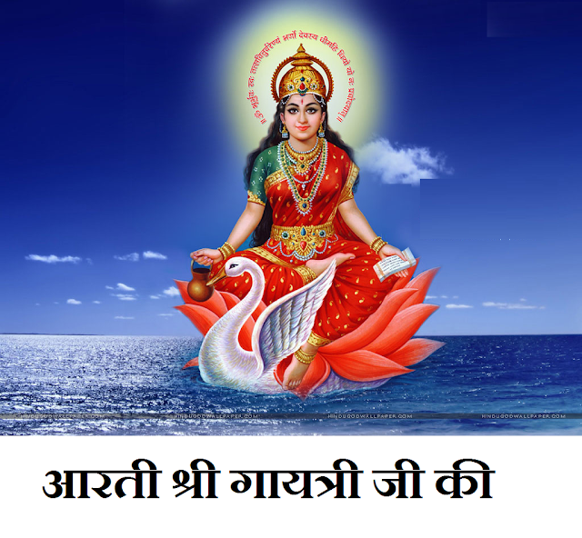 गायत्री माता की आरती - Gaytri Mata Aarti- आरती श्री गायत्री जी की - Aarti Shri Gayatri Ji Ki