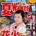 【雑誌取材】カラオケパセラ全店 がKADOKAWA「夏ウォーカー」に紹介されました