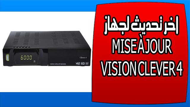 اخر تحديث لجهاز MISE À JOUR VISION CLEVER 4