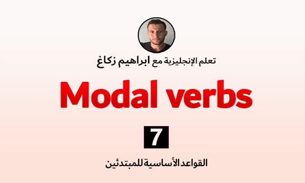 قواعد اللغة الإنجليزية: الأفعال المساعدة Modal verbs شرح طريقة الاستعمال الاستخدام مع الأمثلة examples