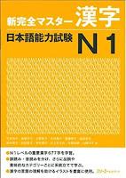 Shin Kanzen Master N1 Kanji  新完全マスターN1 漢字