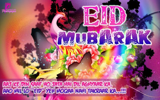eid mubarak sms and pic