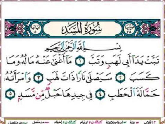 لماذا سمي أبي لهب بهذا الاسم فى القرآن ؟