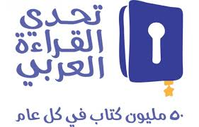 الحفل الختامي لمشروع تحدي القراءة العربي  بدولة الكويت 2018