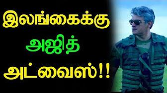 Ajith Fans Celebrating Vivegam Movie in Srilanka