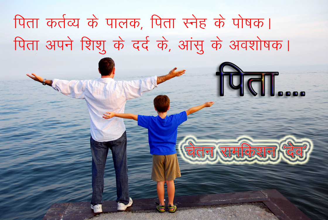 Father's Day 2016 - India पिता दिवस