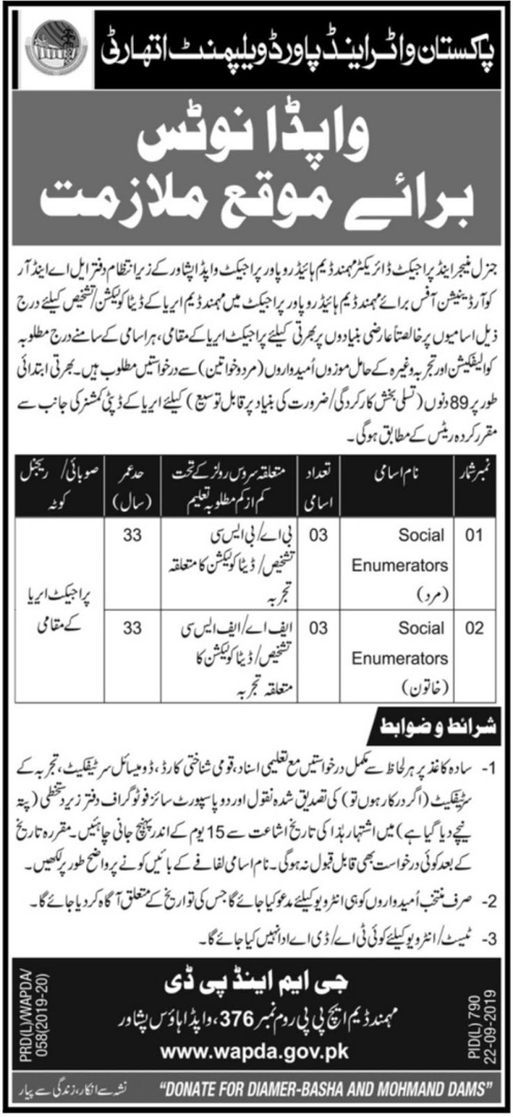 Wapda Jobs 2019 Pakistan Water & Power Development Authority