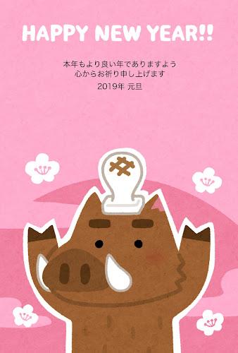 頭にお餅を乗せた猪のイラスト年賀状(亥年)