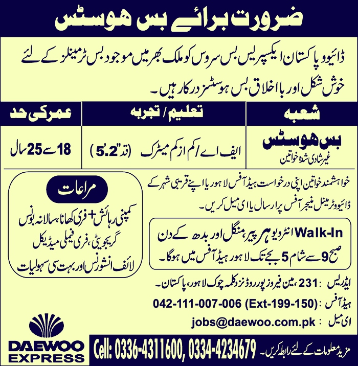 Daewoo Express Jobs 2019 January Bus Hostess –Apply Now daewoo express,daewoo,daewoo bus,daewoo pakistan express bus service jobs 2019,daewoo bus service,daewoo express bus hostess,daewoo express pakistan,daewoo pakistan,daewoo pakistan express bus service,daewoo experss jobs,jobs in daewoo express,bilal daewoo,express,bus hostess jobs in daewoo express jobs in pakistan,niazi express,daewoo express lahore,daewoo express 2017