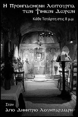 Προηγιασμένη Θεία Λειτουργία