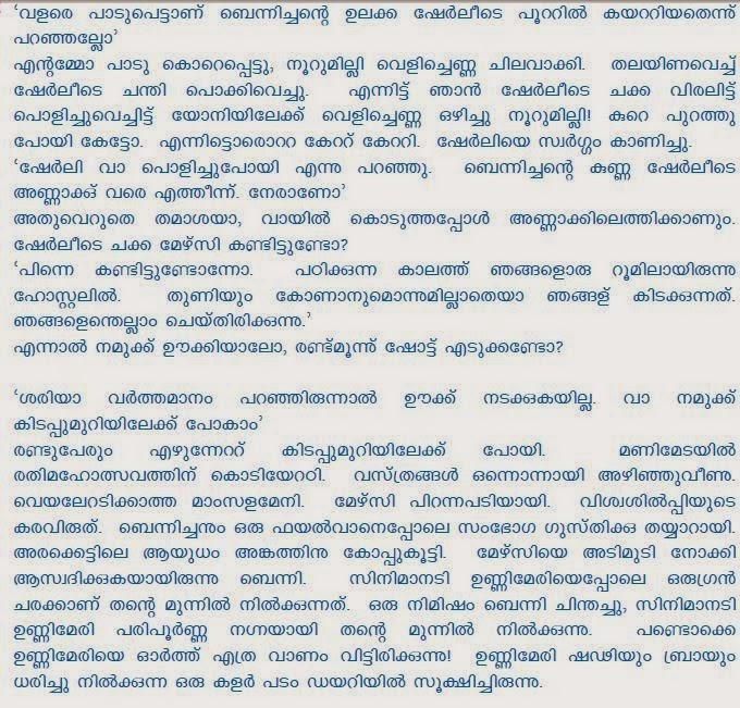 Malayalam Kambikathakal To Read: March 2014