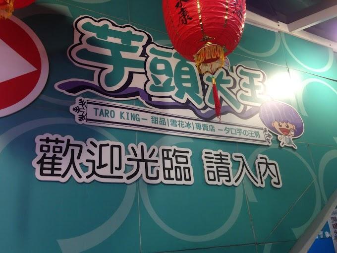 Food| Taipei,Yongkang Street-Taro King,Mango Taro Snowflake Ice