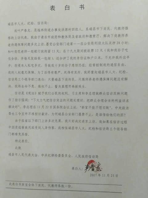江西瑞昌市原民办教师严春龙在中共19大会议前后被控制17天(图)