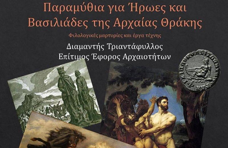 Παραμύθια για Ήρωες και Βασιλιάδες της αρχαίας Θράκης στο Εθνολογικό Μουσείο Θράκης