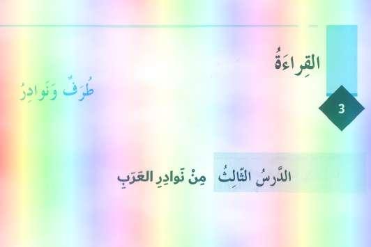 بوربوينت درس من نوادر العرب مادة اللغة العربية للصف السادس الفصل الدراسى الثانى 2020 الامارات