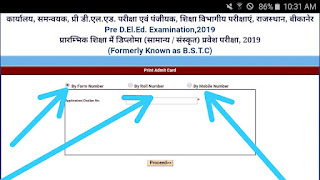 bstc 2019 admit card download kaise kare