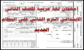 امتحان لغة عربية للصف الثاني الابتدائي الترم الثاني 2019 علي النظام الجديد