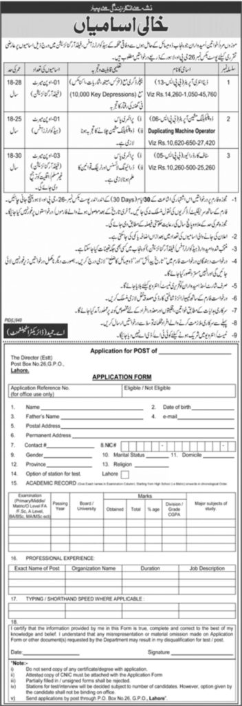 P.O.Box 26 Lahore jobs
