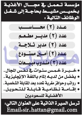 وظائف شاغرة فى جريدة عكاظ السعودية الثلاثاء 06-06-2017 %25D8%25B9%25D9%2583%25D8%25A7%25D8%25B8%2B1