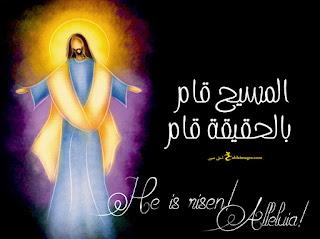 صور تهنئة عيد القيامة المجيد 2019 المسيح قام بالحقيقة قام Christ is risen
