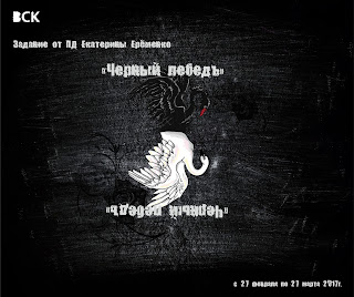 """Задание от приглашенного дизайнера Екатерины Еременко """"Черный лебедь"""" до 27.03"""