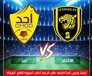 شاهد اهداف مباراة الاتحاد واحد بتاريخ 16-05-2019 الدوري السعودي