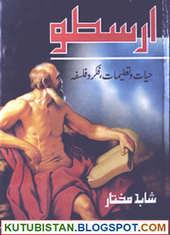 Arastu Urdu Book