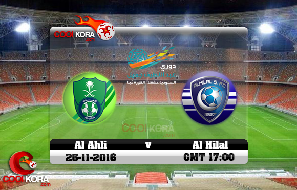 مشاهدة مباراة الأهلي والهلال اليوم 25-11-2016 في دوري جميل