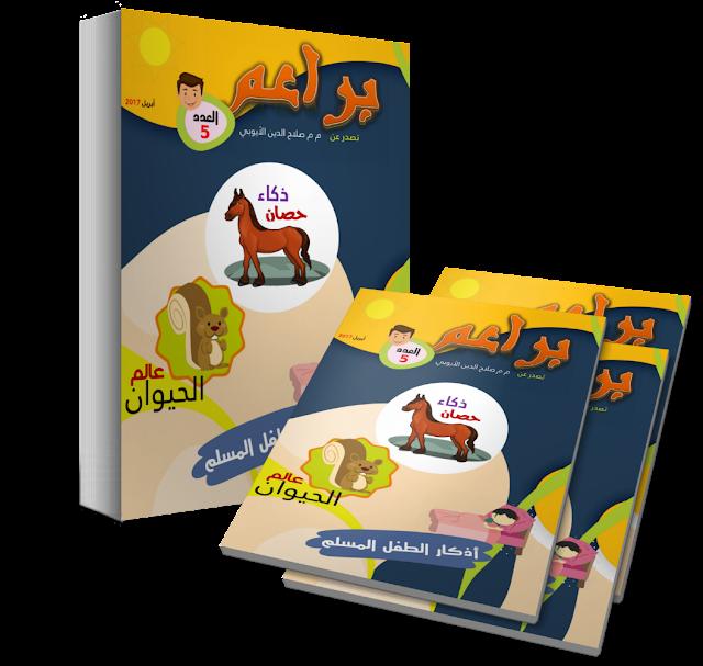 مجلة براعم للأطفال - العدد الخامس