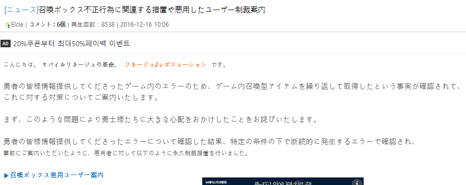 【リネレボ】トレハン箱バグ利用者、韓国で「悪用したユーザー制裁案内」が告知される事態に