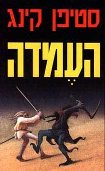 סטיבן קינג - העמדה