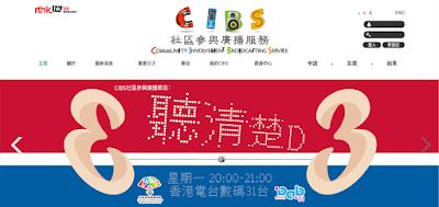 節目推介 : 香港電台社區參與廣播服務 - 聽清楚 D - 3 (Listen & Talk 3)