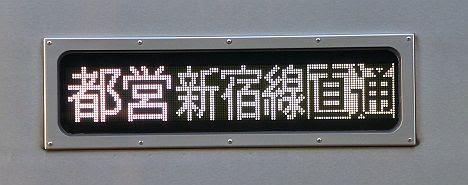 都営新宿線直通 9030系