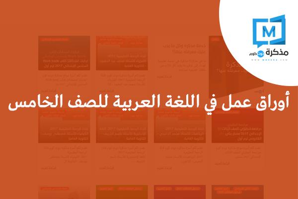 أوراق عمل في اللغة العربية للصف الخامس