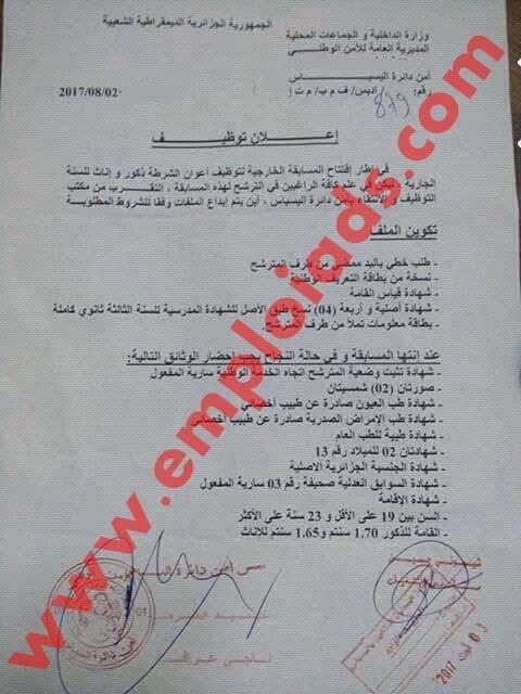 اعلان عن مسابقة توظيف 2000 عون في الشرطة الجزائرية أوت 2017