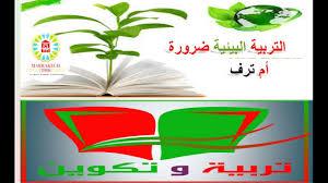 تحضير نص الحاجة الي التربية البيئية في اللغة العربية للسنة الثالثة متوسط الجيل الثاني
