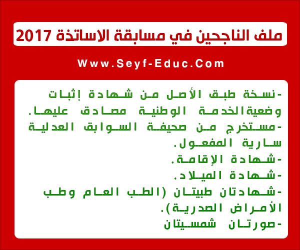 ملف الناجحين في مسابقة الاساتذة 2018