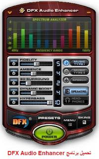تحميل برنامج مضخم الصوت DFX Audio Enhancer 2016 مجانا