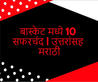 10 apples in the baskets. | Marathi with answers