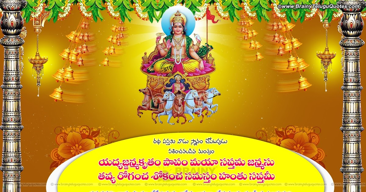 Rathasaptami 2017 wishes greetings images messages lord
