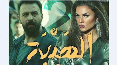 شاهد نت الحلقة (2) من مسلسل الهيبة 2 ومواعيد عرض المسلسل و القنوات التي تعرضه