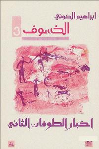 المؤلف : إبراهيم الكوني pdf