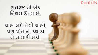 Gujarati Suvichar About Life