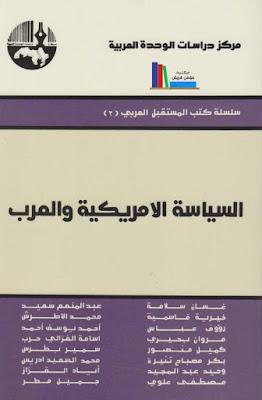 تحميل كتاب السياسة الأمريكية والعرب pdf مجموعة من الباحثين