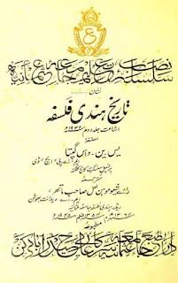 Tareekh Hindi Falsfa Volume 002