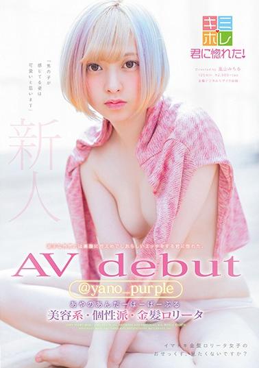 AV Debut [FHD]