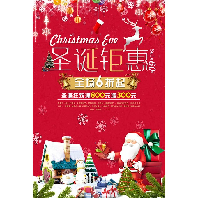 merry christmas poster, exquisite red shopping christmas promotion poster free psd template