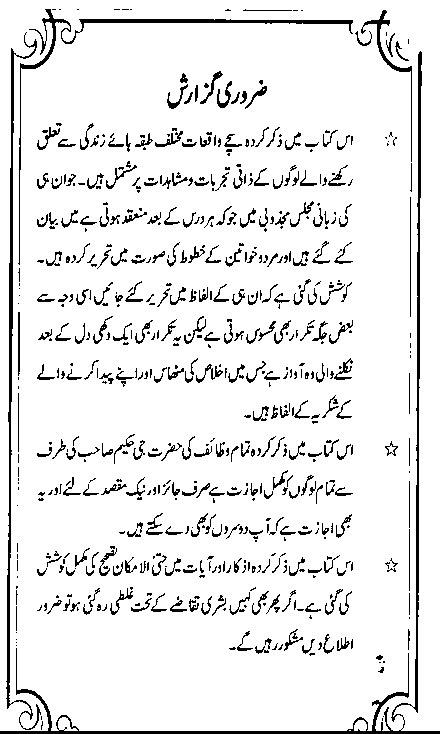 Islamic wazaif urdu books